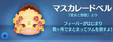 ツムツムのマスカレードベルのバナー画像