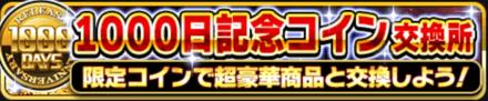 1000日記念コイン交換所