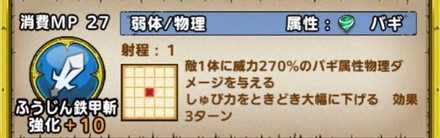 ふうじん鉄甲斬+10