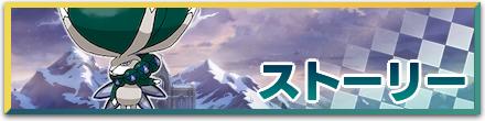 冠の雪原ストーリー攻略