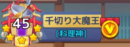 ユーザー情報.png