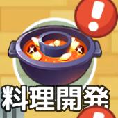 料理開発.png