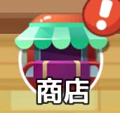 商店.png