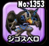 ジゴスペロ(ギガ伝説級)