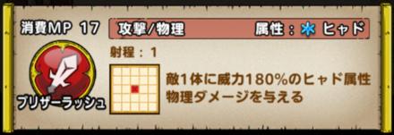 8_5_ヒャド