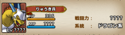 8_5_りゅうき兵
