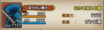 9_5_ぼうれい剣士