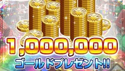 100万ゴールド