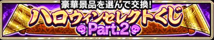 ハロウィンセレクトくじPart2