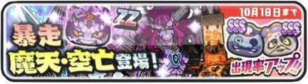 暴走妖怪イベント第7弾ガシャバナー