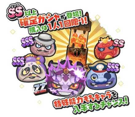 暴走妖怪イベント120円ガシャ