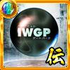 IWGPの証
