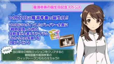 お誕生日イベント.png