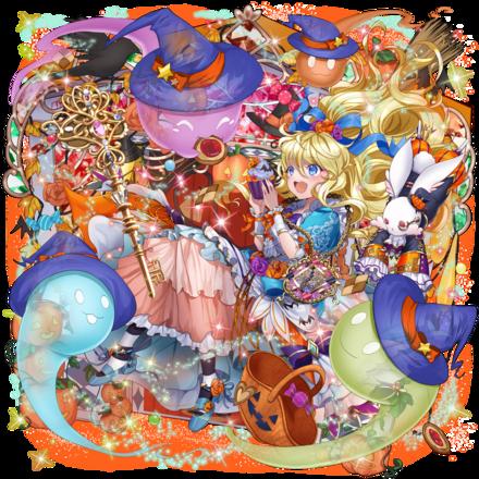 [皆でパーティー]アリスの画像