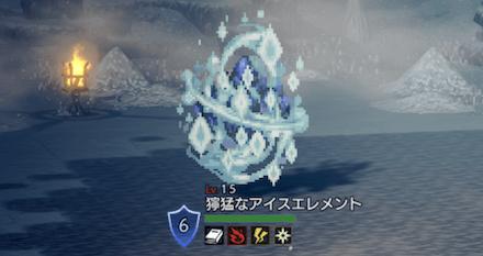 獰猛なアイスエレメント