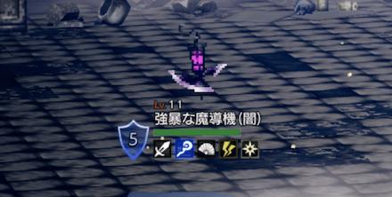 強暴な魔導機(闇)