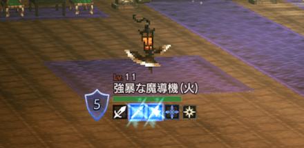強暴な魔導機(火)