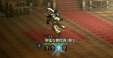 獰猛な劇団員(剣士)