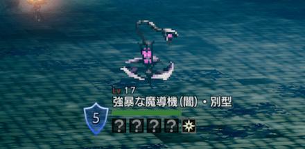 強暴な魔導機(闇)・別型