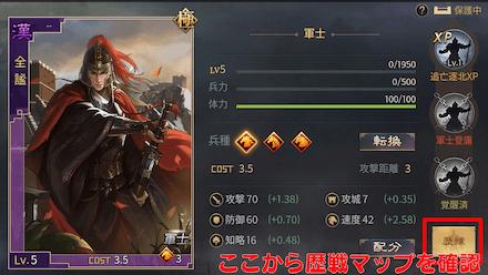 歴戦ボタン.png
