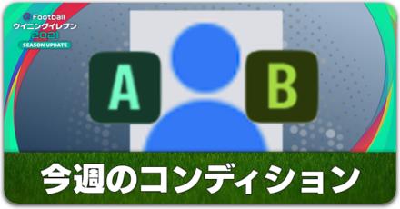 コンディション記事 2021サムネ.png