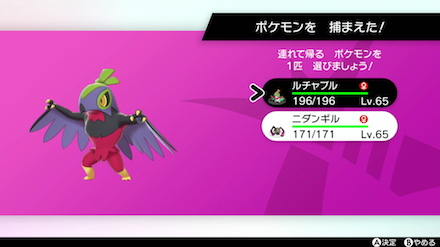 Get Shiny Pokemon from Dynamax Adventures.png