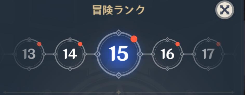 冒険ランク.png