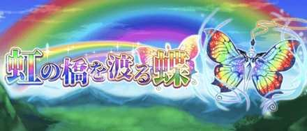 虹の橋を渡る蝶