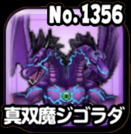 真双魔ジゴラダ(ギガ伝説級)