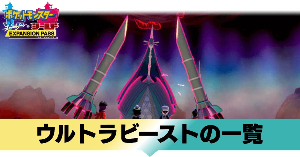 【ポケモン冠の雪原】ウルトラビースト(UB)の入手方法と一覧【剣盾】