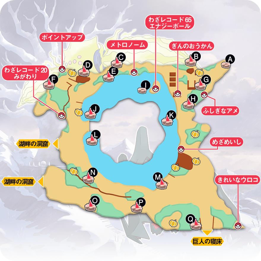 雪原 穴 巣 の 冠 【ポケモン剣盾】化石ポケモンのレイド巣穴の場所を解説