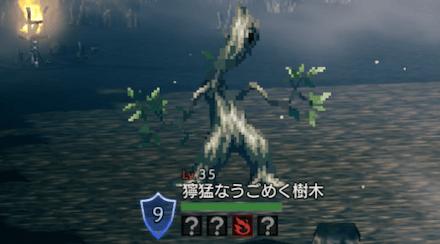 獰猛なうごめく樹木