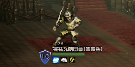 獰猛な劇団員(警備兵)
