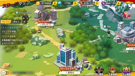 ステージマップ