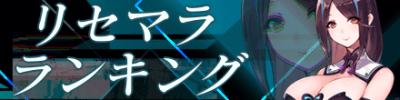 りせ (4).png