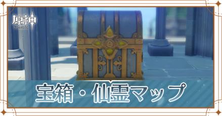 宝箱・仙霊の場所(マップ)まとめ