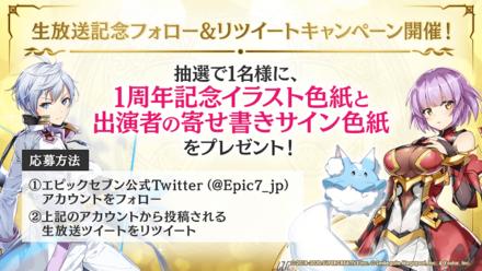 Twitterキャンペーン画像