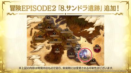 冒険EPISODE2『8.サンドラ遺跡』追加の画像
