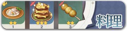 料理バナーリンク