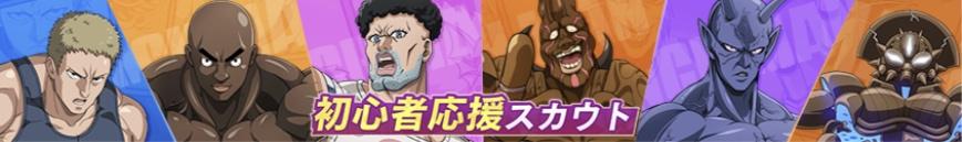 初心者応援スカウト画像.jpg