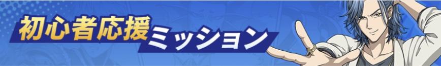 初心者応援ミッション.jpg