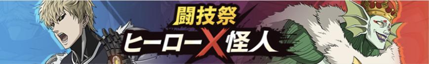 闘技祭ヒーロー×怪人