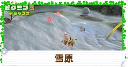 雪原のプラチナメダル攻略