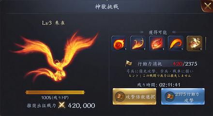 龍の覇業 神獣討伐のやり方と報酬について1
