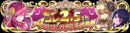 「モンコレ2.5th Anniversary」キャンペーン