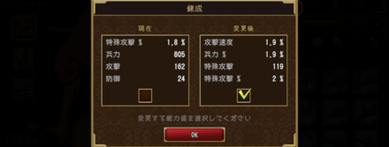 錬成1 (2).png
