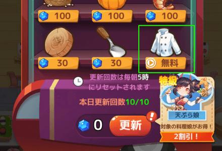 ダイヤ商店無料 (1).png