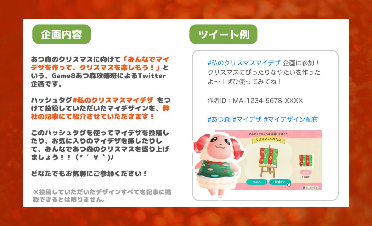 クリスマスマイデザイン企画2
