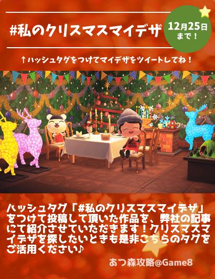 クリスマスマイデザイン企画1