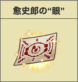 愈史郎の画像